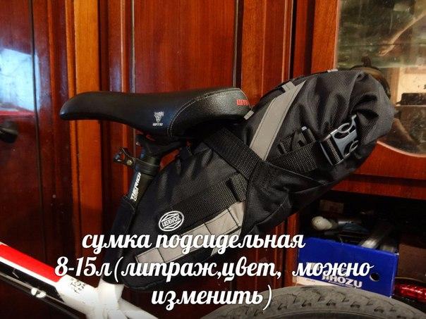 Багаж і багажник, рюкзаки та сумки для велопоходу.