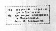 РЕТРОСКОП