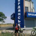 Запорожье - Бердянск на одном дыхании