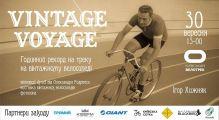 """Vintage Voyage"", выставка наших работ в Киеве 30.09.18"