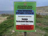 Сентябрьская покатушка по Крыму
