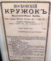Крокодиловодства Клуб Московский Семигранной Гайки имени.