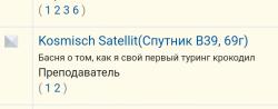 Kosmisch Satellit(Спутник В39, 69г)