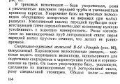 в-64 «Харьков», в-551 «Чемпион»