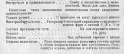 ЗиС В-110 «Прогресс»