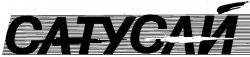 Логотипы производителей велосипедных компонентов и деталей